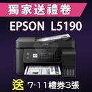 【獨家加碼送300元7-11禮券】EPSON L5190 雙網四合一連續供墨複合機 /適用 T00V100/T00V200/T00V300/T00V400