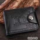 皮夾錢包ins時尚男士錢包復古壓變短款磁扣美金圖案美金包多卡位商務 快速出貨
