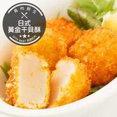 【下殺5折】日式黃金干貝酥(250g/12-13顆/包)(食肉鮮生)