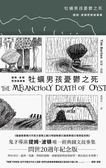 (二手書)牡蠣男孩憂鬱之死:提姆.波頓悲慘故事集(問世20週年紀念版)