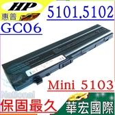 HP電池(保固最久)-惠普 GC06,Mini 5101,5102,5103,HSTNN-UB0G,HSTNN-DB0G,HSTNN-UBOF,HSTNN-171C,AT901AA