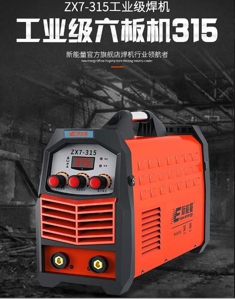 新能量315 400雙電壓220v 380v兩用自動家用小型全銅工業級電焊機