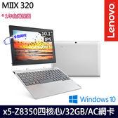 【Lenovo 】 MIIX 320 80XF004CTW 10.1吋Intel x5-Z8350四核觸控平板筆電