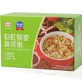 (3盒特惠) 呷七碗 彩虹藜麥蔬菜粥 40gx5入/盒