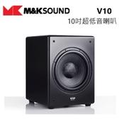 (24期0利率) M&K MK SOUND V10 黑/白 10吋 重低音喇叭 公司貨