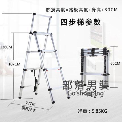 折疊梯 家用梯子折疊人字梯室內多功能五步梯加厚鋁合金伸縮梯升降小樓梯T