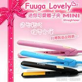 《一打就通》Fuuga Lovely 迷你造型離子夾 ZY-EH866