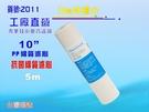 抗菌棉質濾心10英吋PP5m電解水機前置...