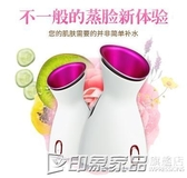 蒸臉器熱冷噴臉部噴霧機加濕納米補水儀便攜式蒸臉儀熱噴家用 印象家品