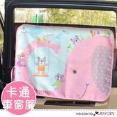 韓版卡通夏季防紫外線汽車遮光窗簾 遮陽布 八款