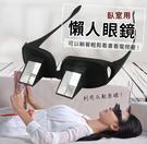 【A1706】懶人眼鏡 臥室眼鏡 居家 懶人必備神器 躺著看電視看書 交換生日禮物 創意惡搞