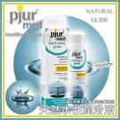 德國Pjur MED healthy & pure 系列 天然水性潤滑液 Natural Glide