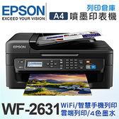 EPSON WF-2631 8合一WiFi雲端傳真複合機 /適用 T198150/T193150/T193250/T193350/T193450/NO.198/NO.193