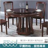 《固的家具GOOD》769-03-AM 麥卡倫實木圓桌【雙北市含搬運組裝】