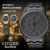 【公司貨保固】CITIZEN 星辰 Eco-Drive 復古型男光動能時尚男錶 CA0625-55E