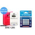 三洋SANLUX 旗艦型LCD極速充/放電器 SYNC-LS01搭配Panasonic eneloop 2100次4號4顆送電池盒