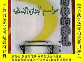 二手書博民逛書店穆斯林的葬禮罕見(2001年15印)Y425 霍達 北京十月文藝