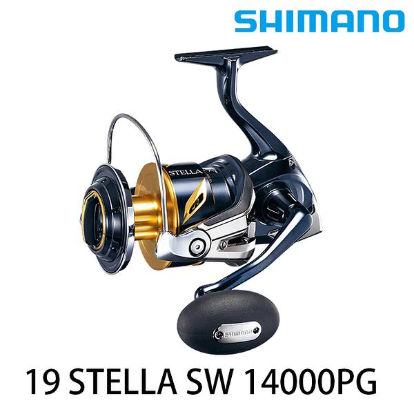 [送1000元折價券] 漁拓釣具 SHIMANO 19 STELLA SW 14000PG [紡車捲線器]