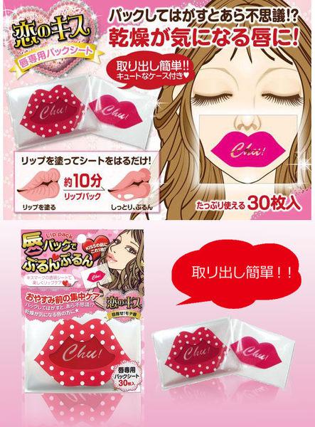 【戀愛之吻】水嫩唇膜