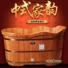 百年羚橡木浴桶 泡澡木桶成人 木質洗澡沐浴桶家用浴盆實木浴缸MBS「時尚彩紅屋」