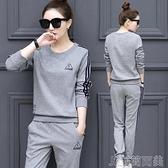 運動套裝大碼休閒寬鬆運動服套裝女新款韓版長袖時尚顯瘦衛衣兩件套 快速出貨