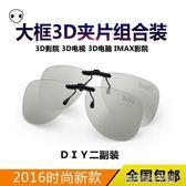 大框3d眼鏡夾片3D偏光高清imax眼睛reald電影通用2副