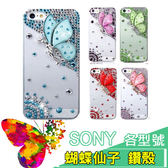 SONY Xperia 10 Plus XZ3 XZ2 XZ1 XA Ultra XA2 XA1 L3 L2 Premium 手機殼 水鑽殼 客製化 訂做 蝴蝶仙子