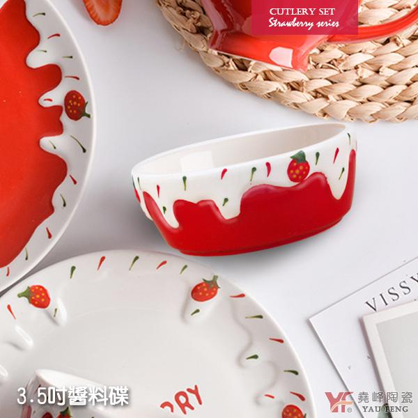 【堯峰陶瓷】奶油草莓系列 3.5吋醬料碟 單入   擺盤必備   親子野餐適用