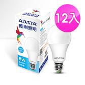 AdataLED-8w球泡燈840lm白 12入組