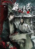 (二手書)觀情齋之壹:陰陽魚