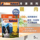 【毛麻吉寵物舖】紐西蘭 K9 Natural  狗糧生食餐-冷凍 雞肉(5kg) 狗主食/狗飼料