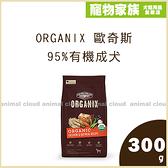 寵物家族-ORGANIX 歐奇斯 95%有機成犬300g