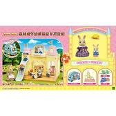 《 森林家族 - 日版 》森林城堡幼稚園豪華禮盒組 / JOYBUS玩具百貨