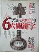 【書寶二手書T3/醫療_CLD】認識失智症的六大關鍵字_杉山弘道