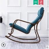 尚上生活北歐搖搖椅家用大人現代簡約陽台午睡搖椅子懶人躺椅沙發ATF 青木鋪子