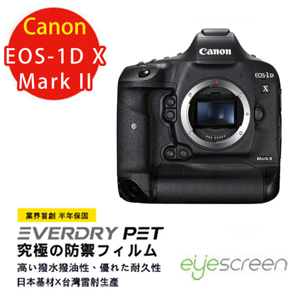 TWMSP★按讚送好禮★EyeScreen Canon EOS-1D X Mark II EverDry PET 螢幕保護貼