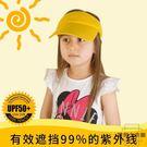 兒童帽子男女童空頂帽遮陽帽防曬太陽帽鴨舌帽親子【時尚大衣櫥】