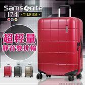 《熊熊先生》旅展推薦7折 Samsonite新秀麗Tileum系列 25吋I74硬殼行李箱旅行箱TSA海關密碼鎖飛機輪