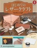 初學皮革手工縫製入門特刊 5:附材料組