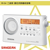 【SANGEAN 山進】PR-D5  二波段 數位式時鐘收音機  LED時鐘 收音機 FM電台 收音機 廣播電台 鬧鐘
