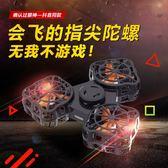 飛行指尖陀螺手指回旋飛行器指間飛機懸空會飛減壓玩具自電動旋轉