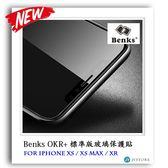 Benks 標準版 iPhone XS Max XR X 8 7 6s Plus 2.5D半版保護貼 非滿版 玻璃貼