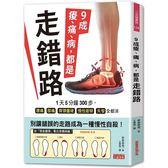 9成痠、痛、病,都是走錯路:1 天5 分鐘300 步,腰痛、膝痛、肩頸僵硬、慢性