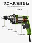 電鑽 沖擊鉆家用多功能電轉電動工具螺絲刀小型手電鉆220V手槍鉆 莎瓦迪卡