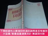 二手書博民逛書店罕見科學與宗教之不可妥協性.1951年初版.Y354 普羅柯菲夫 著 中外出版社 出版