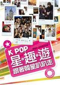 (二手書)K-POP星趣遊:跟著韓星趴趴走