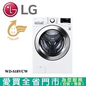 LG樂金18KG滾筒洗衣機(蒸洗脫) WD-S18VCW含配送+安裝【愛買】