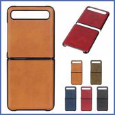 三星 Galaxy Z Flip 雙色牛紋 手機殼 保護殼