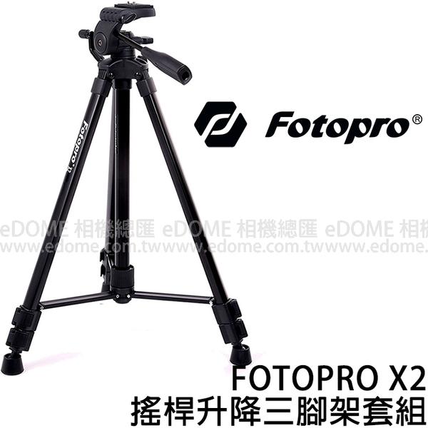FOTOPRO 富圖寶 X2  搖桿升降三腳架套組 附手機夾、GoPro轉接座 (24期0利率 免運 湧蓮公司貨)