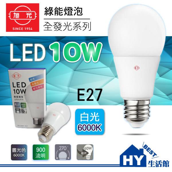 旭光 LED燈泡 10W【LED全發光系列省電燈泡 10W 可選 白光 黃光】球燈泡。全電壓